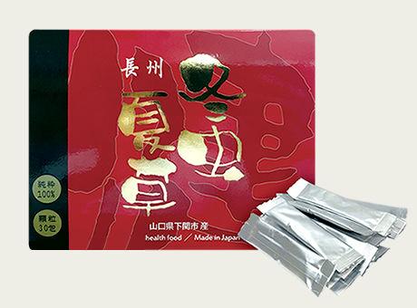 【お試し品】冬虫夏草5本入りで1,500円(税込)!※送料込み